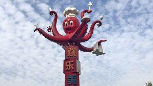 bonnie sculpture-Resin Fiber & Stainless Steel Cartoon Octopus Statue Cartoon Sculpture770x430