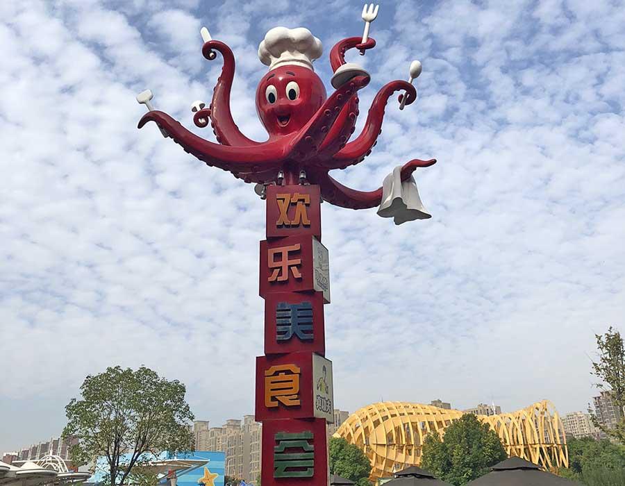 bonniesculpture-Resin Fiber & Stainless Steel Cartoon Octopus Statue Cartoon Sculpture